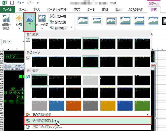 Word Excel Powerpointに挿入した図 イラストの背景を変更する方法
